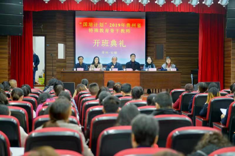 """贵州省""""国培计划""""特殊教育骨干"""