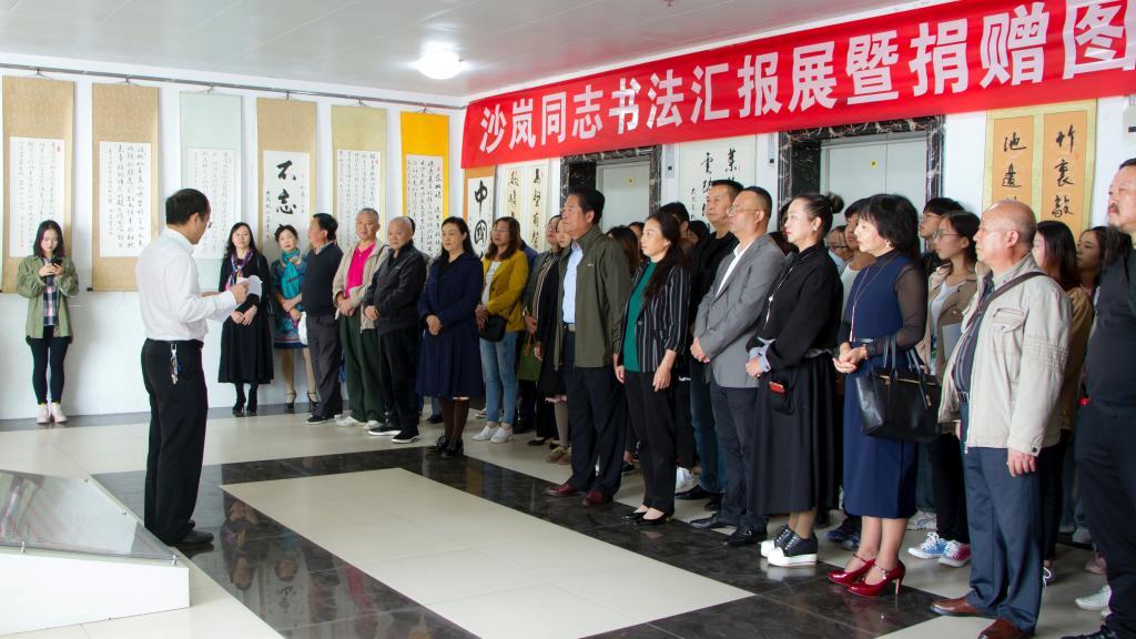安顺学院举办沙岚书法汇报展暨图书捐赠仪式