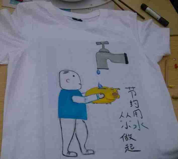 """一届""""节约用水,手绘t恤""""中"""