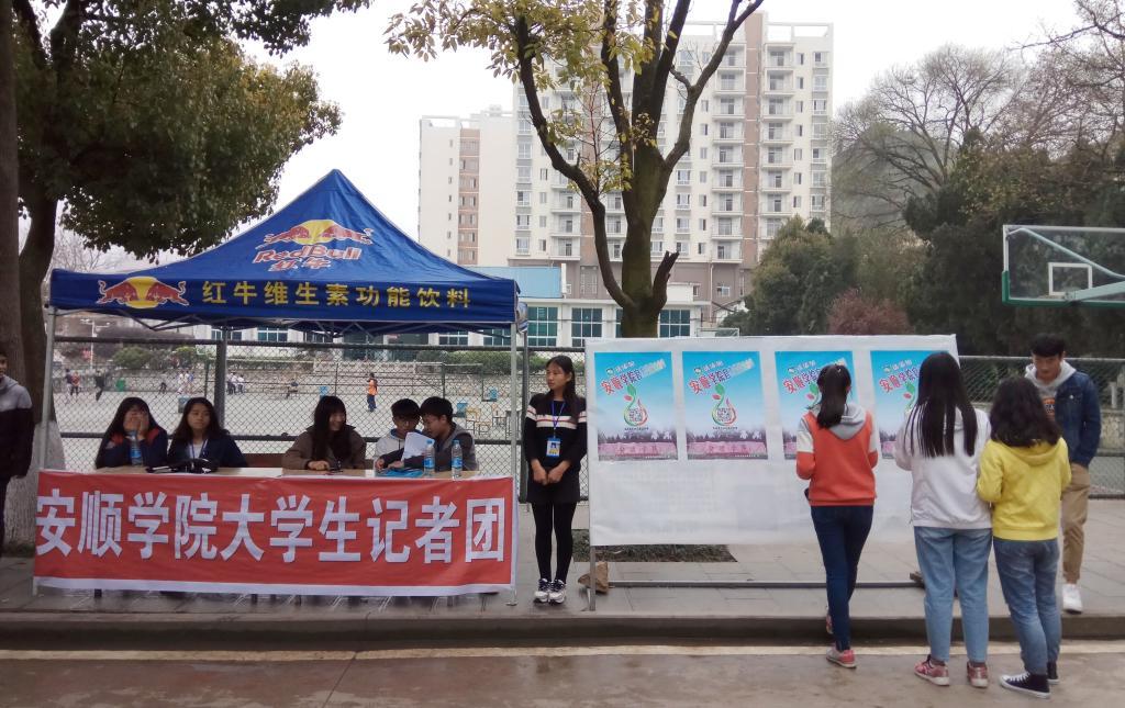 3月28日,安顺学院大学生记者团在学校主干道设点,通过展板展出公众号